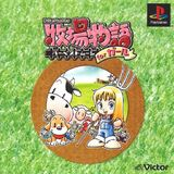 Bokujou Monogatari: Harvest Moon for Girls (PlayStation)