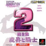 Capcom Generation Dai 2-Shuu: Makai no Kishi (PlayStation)