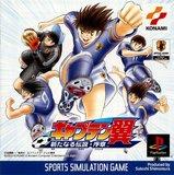 Captain Tsubasa: Aratanaru Densetsu Joshou (PlayStation)