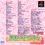 Chakusin Melody Damon Volume 3 (PlayStation)