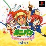 Chou Hatsumei Boy Kanipan: Hirameki Wonderland (PlayStation)