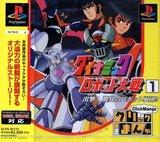 Click Manga: Dynamic Robot Taisen 1: Shutsugeki! Kyoui Robot no Gundan!! (PlayStation)