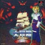 Daibouken Deluxe: Harukanaru Umi (PlayStation)