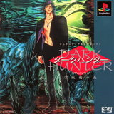 Dark Hunter: Ge Youma no Mori (PlayStation)