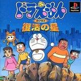 Doraemon: Nobitaito Fukkatsu no Hoshi (PlayStation)