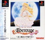 Eberouge Special: Koi to Mahou no Gakuen Seikatsu (PlayStation)