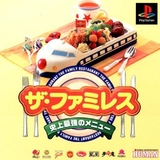 FamiRes: Shijou Saikyou no Menu, The (PlayStation)