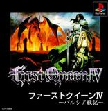 First Queen IV: Varcia Senki (PlayStation)