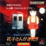 Gakkou no Kowai Uwasa: Hanako-san ga Kita!! (PlayStation)