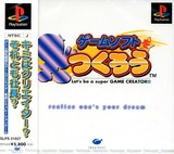 Gamesoft wo Tsukurou: Let's be a Super Game Creator!! (PlayStation)