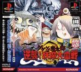 Gegege no Kitarou: Gyakushuu! Youkai Daichisen (PlayStation)