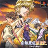 Gensomaden Saiyuki: Harukanaru Nishi e (PlayStation)