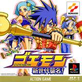Goemon: Shin Sedai Shuumei (PlayStation)