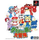 Guranyu Shima! Daibouken (PlayStation)