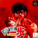 Hajime no Ippo: The Fighting (PlayStation)
