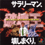Hakaiou: King of Crusher (PlayStation)