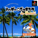 Happy Jogging in Hawaii (PlayStation)