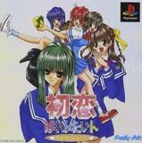 Hatsukoi Valentine Special (PlayStation)