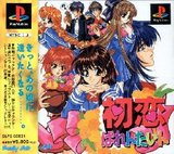 Hatsukoi Valentine (PlayStation)
