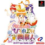 Hiza no Ue no Partner: Kitty on Your Lap (PlayStation)