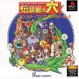 Hole of the Legend Monster / Densetsu Juu no Ana: Monster Complete World Ver. 2 (PlayStation)