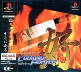Honoo no Ryourinin: Cooking Fighter Hao (PlayStation)