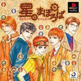Hoshi no Mahoroba (PlayStation)
