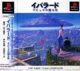 Ibaraado: Laputa no Kaeru Machi (PlayStation)