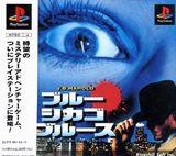 J. B. Harold: Blue Chicago Blues (PlayStation)