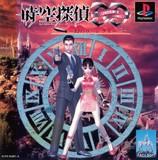 Jikuu Tantei DD: Maboroshi no Lorelei (PlayStation)