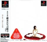 Jiro Akagawa: Majotachi no Nemuri: Fukkatsu Matsuri (PlayStation)