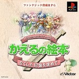 Kaeru no Ehon: Nakushita Kioku wo Motomete (PlayStation)
