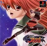 Kaitou Apricot (PlayStation)