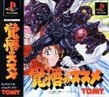 Kakugo no Susume (PlayStation)