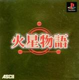 Kasei Monogatari -- Genteiban (PlayStation)