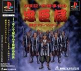 Kenshou Akou Jiken: Chuushingura: Rekishi Adventure (PlayStation)