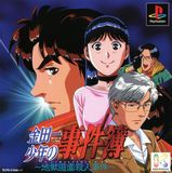 Kindaichi Shounen no Jikenbo 2: Jigoku Yuuen Satsujin Jiken (PlayStation)