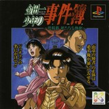 Kindaichi Shounen no Jikenbo: Hihoushima Aratanaru Sangeki (PlayStation)