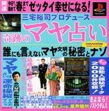Kiseki no Maya Uranai (PlayStation)