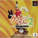 Klaymen Klaymen 2: Skullmonkey no Gyakushuu (PlayStation)