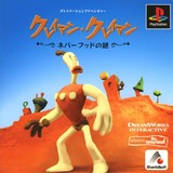 Klaymen Klaymen: Neverhood no Nazo (PlayStation)