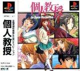 Kojin Kyouju: La Lecon Particuliere (PlayStation)
