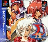 Langrisser I & II (PlayStation)