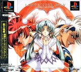 Langrisser IV & V: Final Edition (PlayStation)