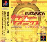 LifeScape 2: Body Bionics: Kyoui no Shouuchuu Jintai (PlayStation)