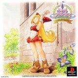 Little Princess: Maru Oukoku no Ningyou Hime 2 (PlayStation)