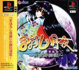 Maboroshi Tsukiyo (PlayStation)
