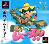 Mawatte Mucho! (PlayStation)