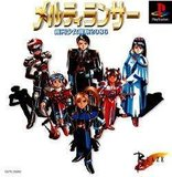 Meltylancer: Ginga Shoujo Keisatsu 2086 (PlayStation)