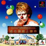 Minton Keibu no Sousa File: Doukeshi Satsujin Jiken (PlayStation)
